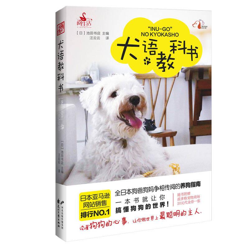 十款宠物行业必读的书籍推荐