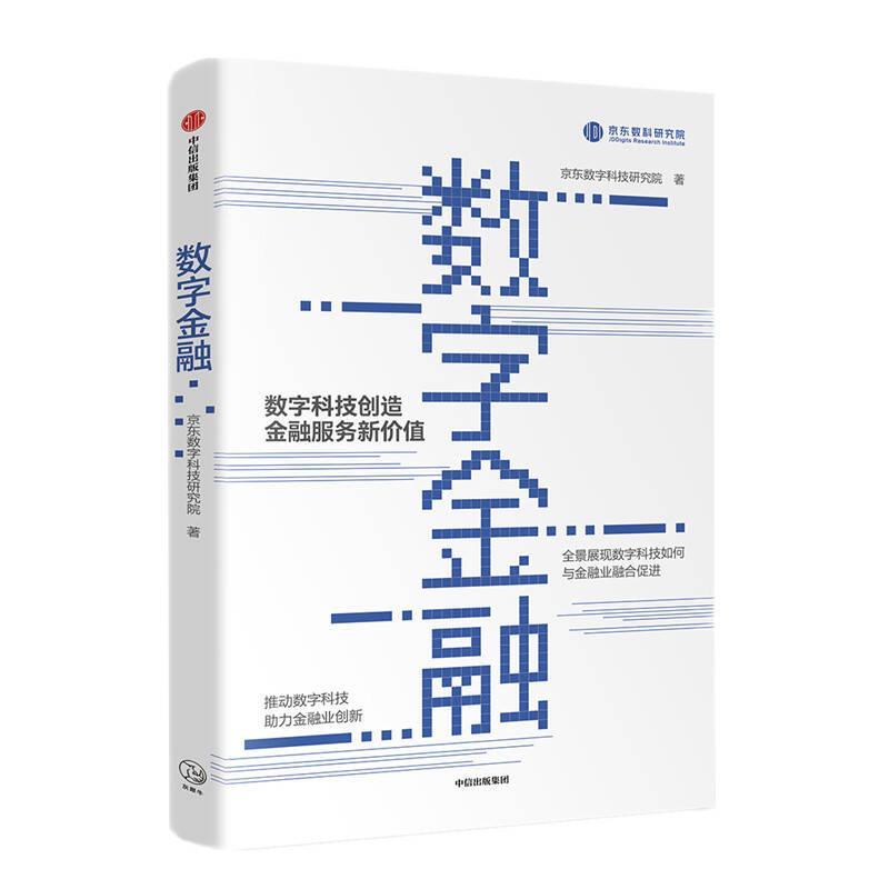十本详细阐述互联网金融的书籍