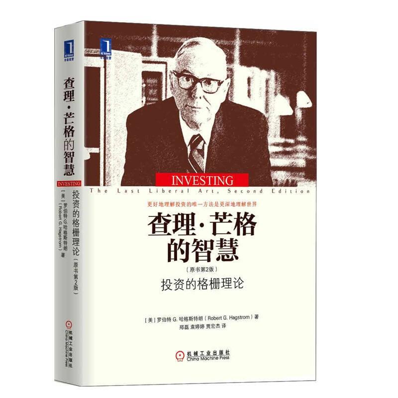 金融投资书籍入门推荐
