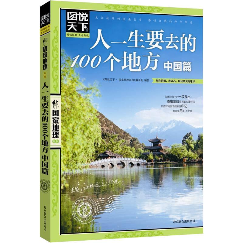 十本介绍国内旅游地的书籍