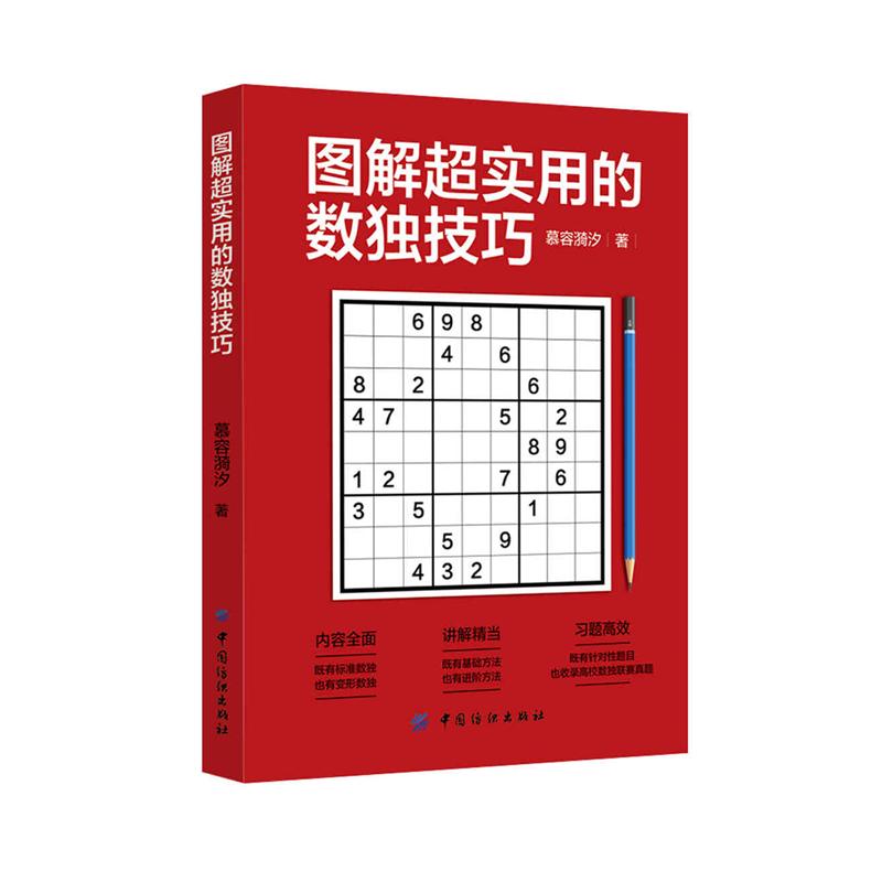 十本休闲游戏书籍排行榜