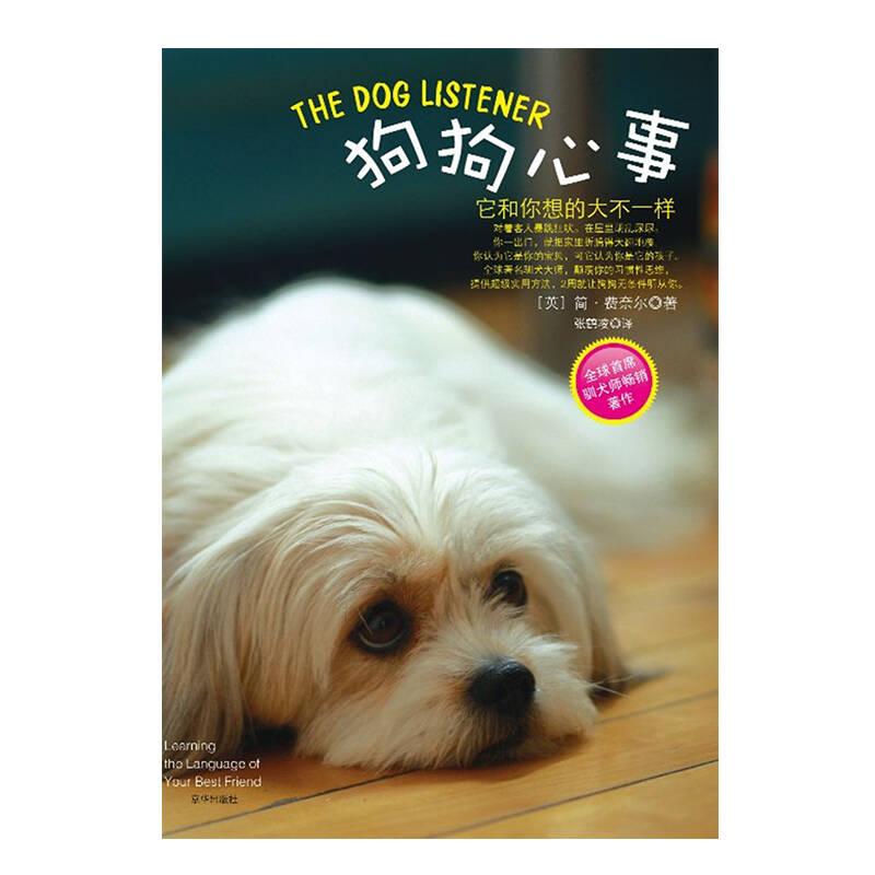 十本关于如何驯养宠物的书籍推荐