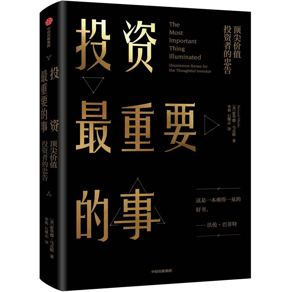 十大经典的金融投资书籍推荐