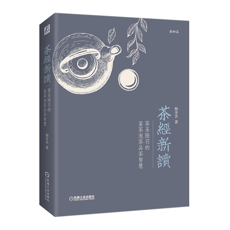 10本茶文化经典书籍排行榜