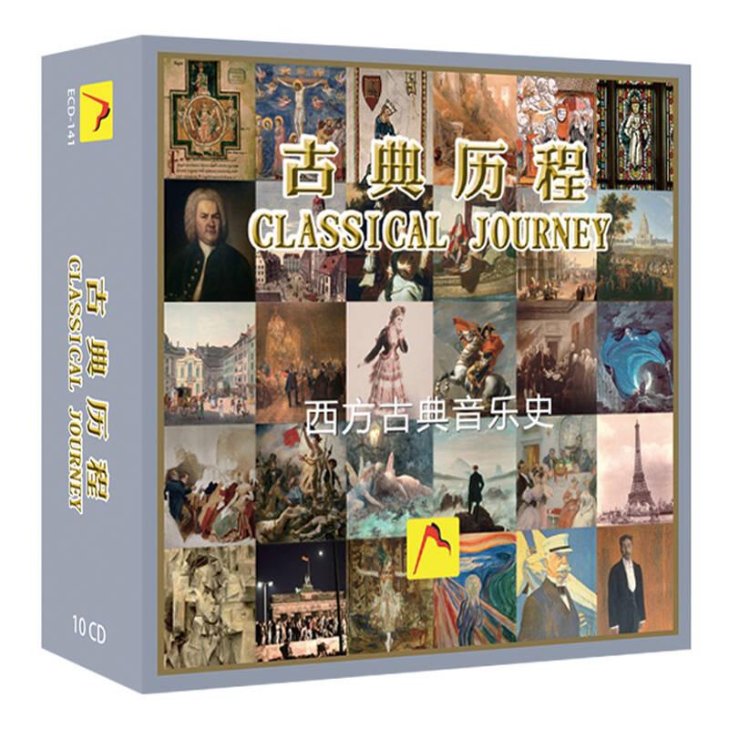 最值得收藏的古典音乐CD排行榜