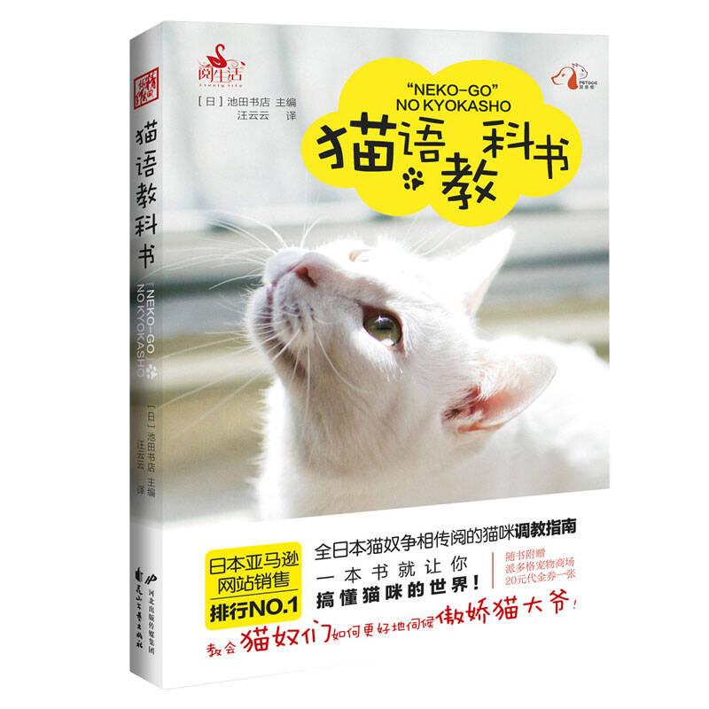 十款与宠物知识有关的书籍