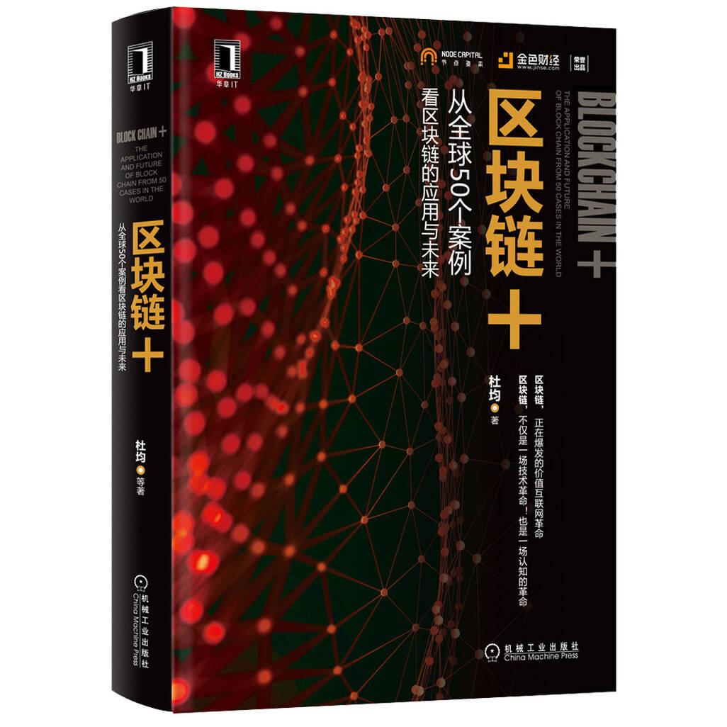 深度解读互联网金融的十本书推荐