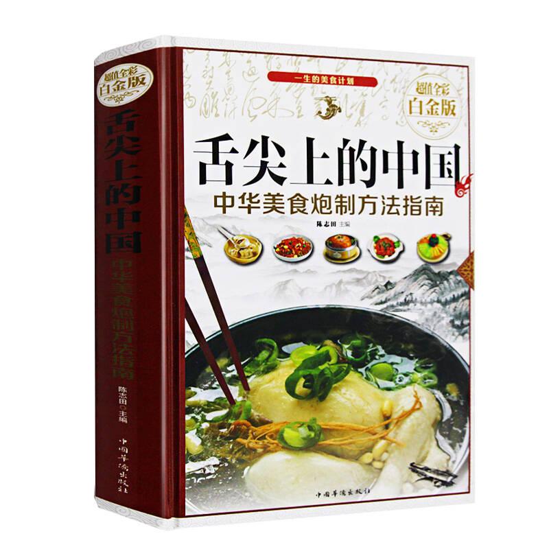 十本做菜详解书籍推荐