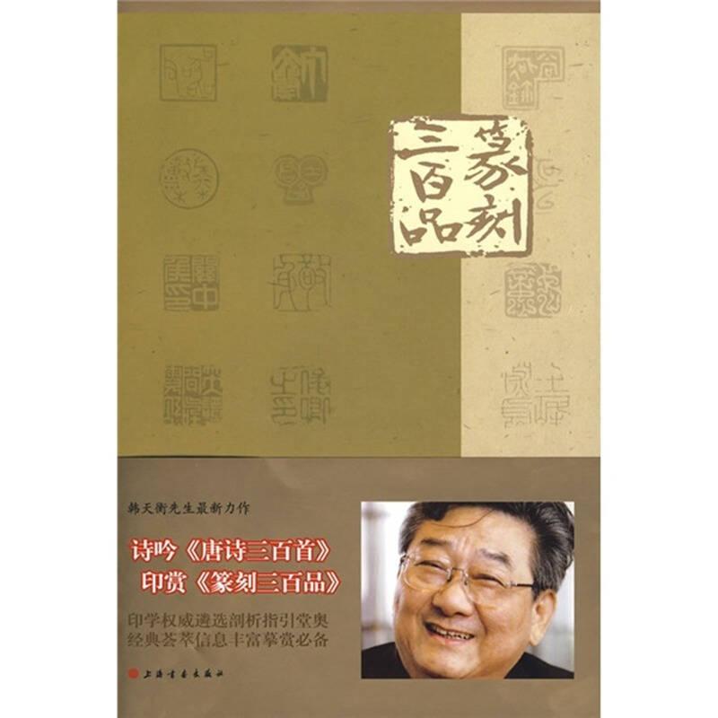 十本篆刻书法艺术书籍