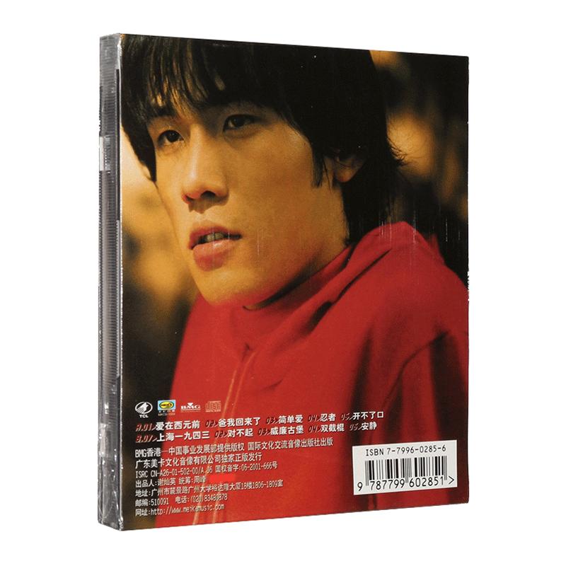 华语乐坛十大神专辑