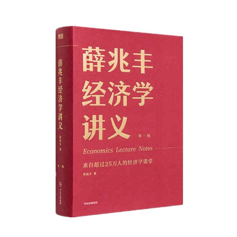 十本受益终生的经济学书籍推荐