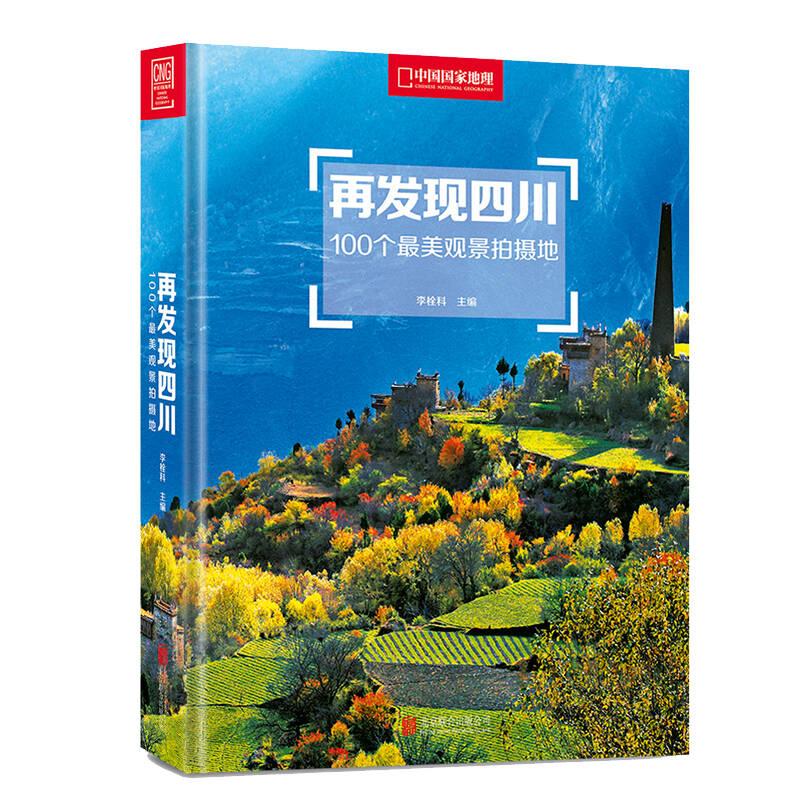 十款让你长知识的旅游摄影图书