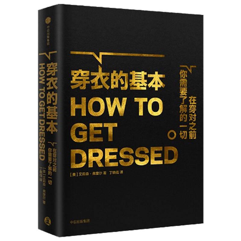 走在潮流前端的女性穿搭书籍推荐
