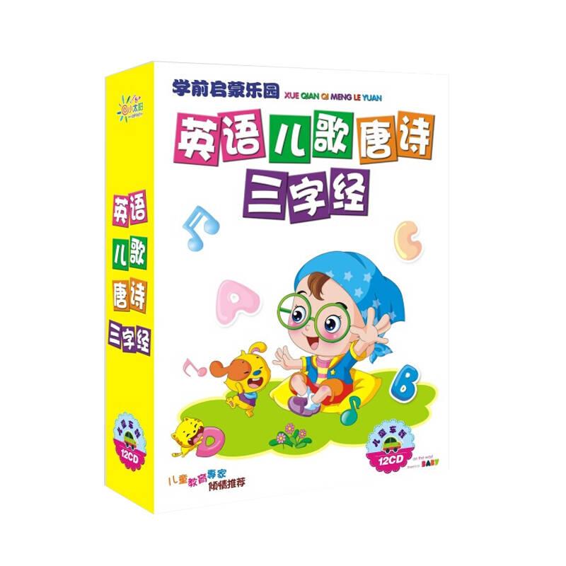 中英文儿歌国学三字经合集