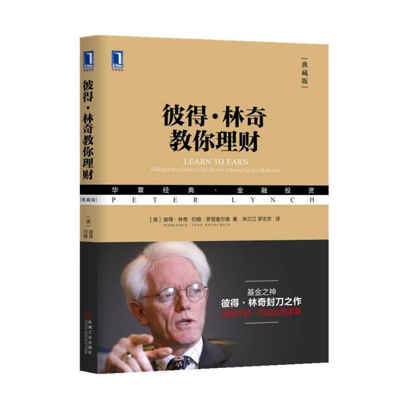 十本富人推荐的理财书籍
