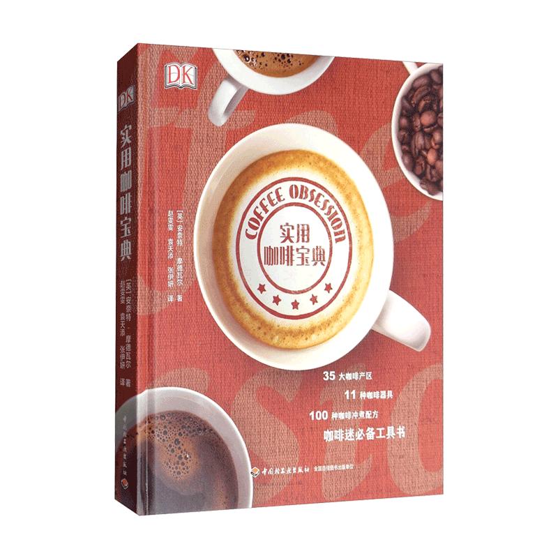 2021咖啡书籍排行榜前十名