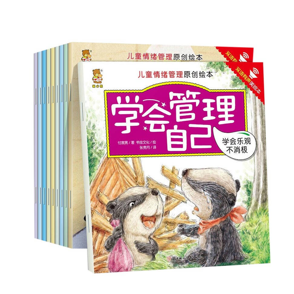 3到6岁幼儿必看书本