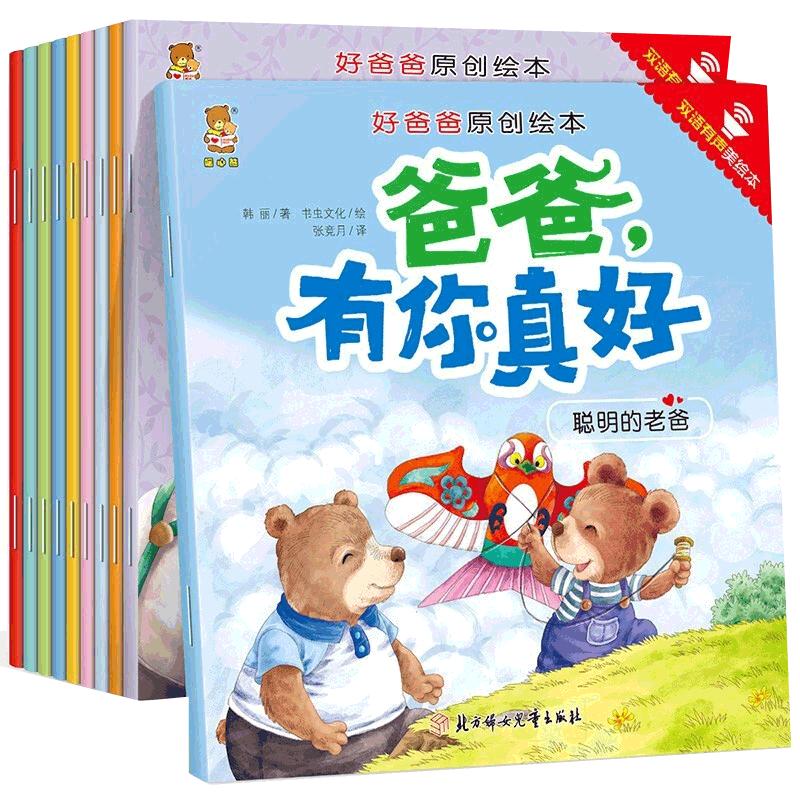 3到6岁儿童读物好书推荐