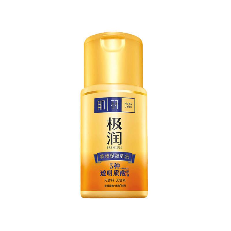 最适合干性皮肤的乳液十大排行榜