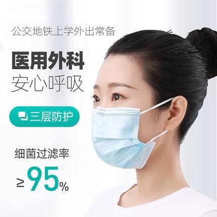 可孚一次性外科口罩医用
