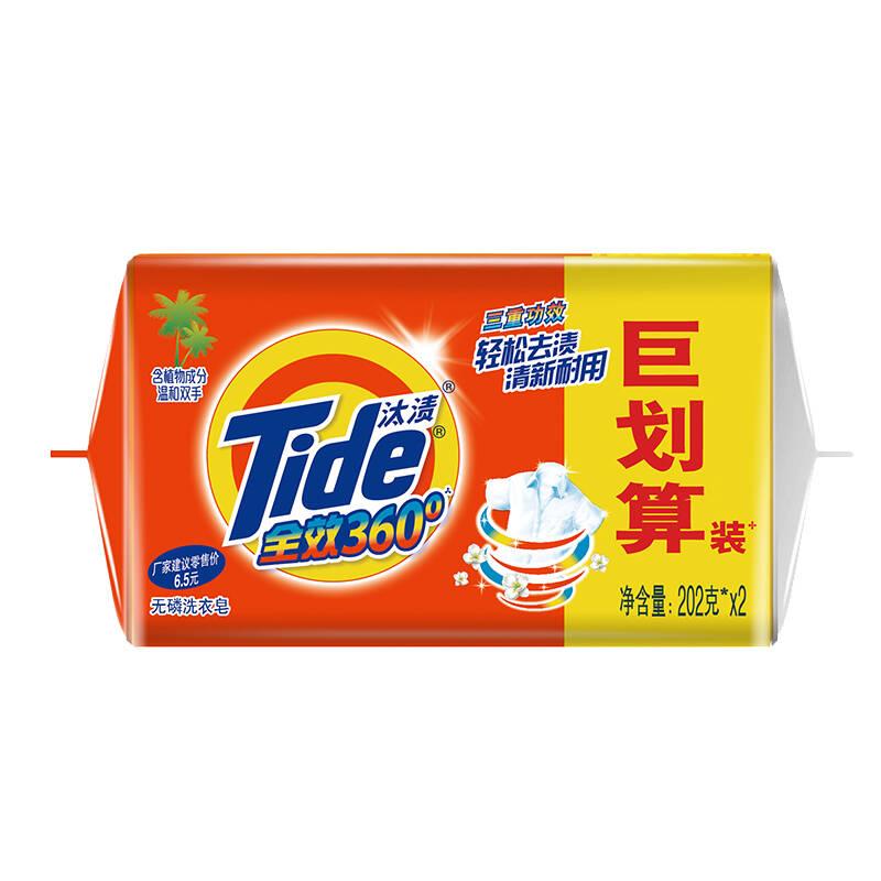 2021十佳不伤手的洗衣皂排行榜