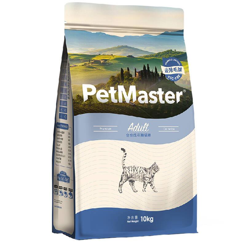 佩玛思特 去毛球 成猫粮