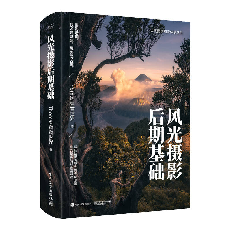 2021摄影后期处理书籍推荐