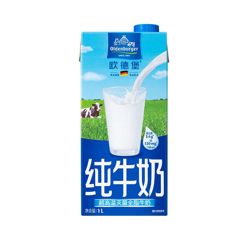 欧德堡德国进口全脂纯牛奶