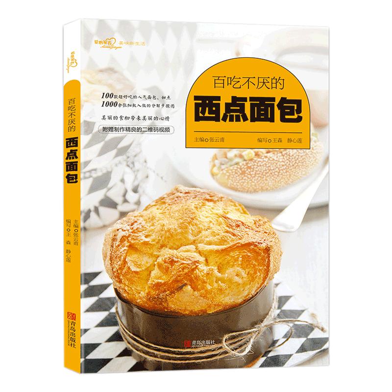 十大最全面的烘焙教科书排行榜