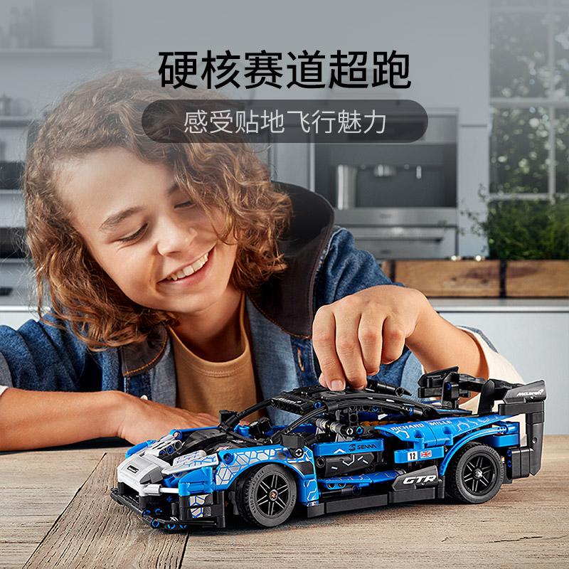 乐高迈凯伦塞纳GTR赛车模型