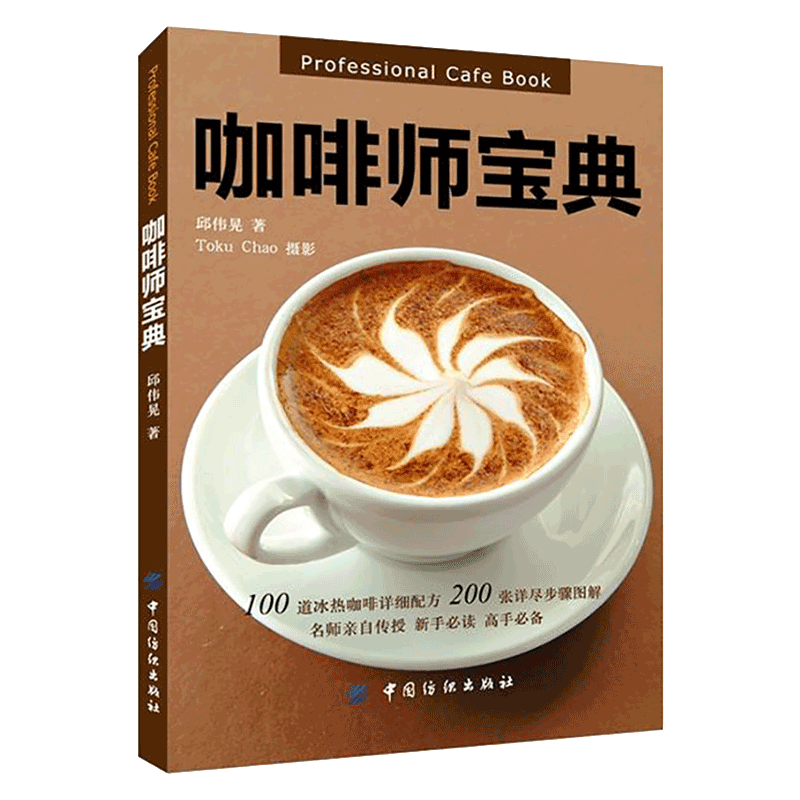 2021十大自学咖啡书籍推荐