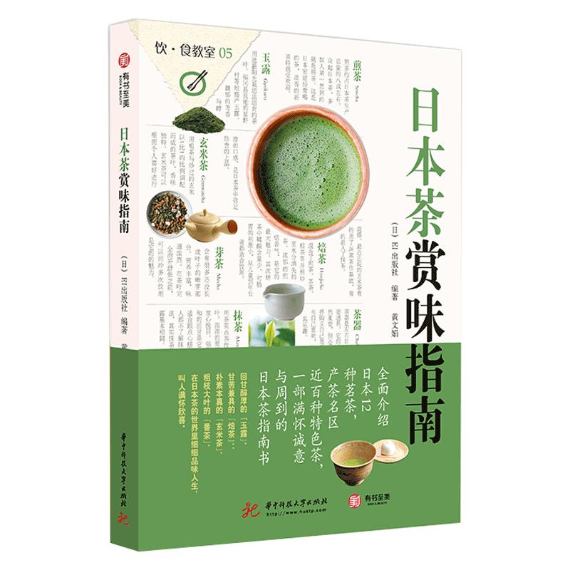 2021十大茶叶入门书籍推荐