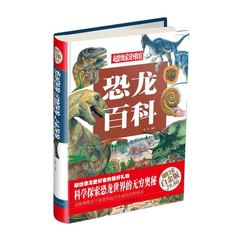 2021十佳最全的动物图鉴书籍