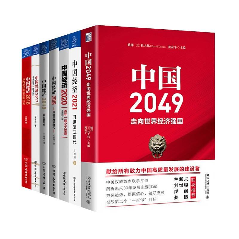 值得看的中国经济书籍精选