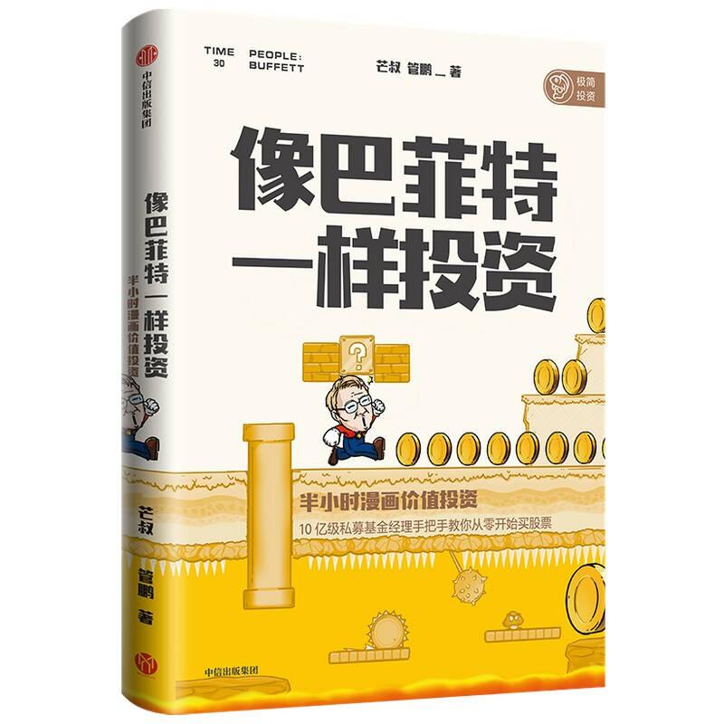 投资理财必看十大书籍