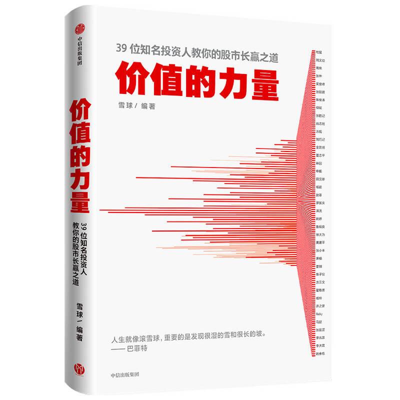 全球十大投资经典书籍