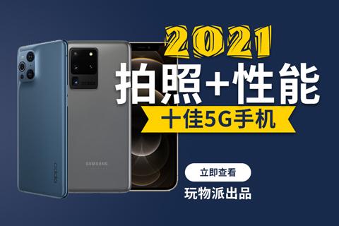 2021目前性能和拍照最好5g手机排行榜