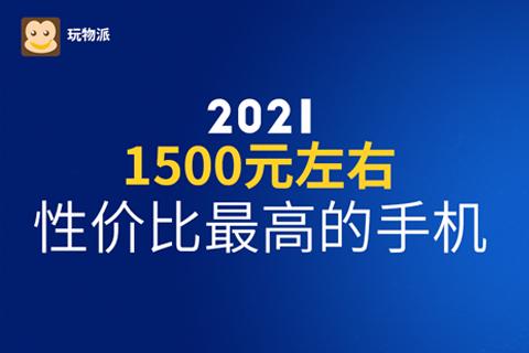 2021年1500元左右性价比最高的手机