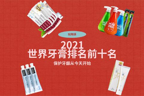 2021世界牙膏排名前十名