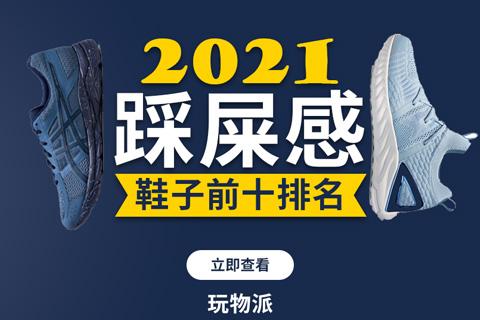 2021踩屎感鞋子前十排名