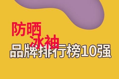2021防晒冰袖品牌排行榜10强