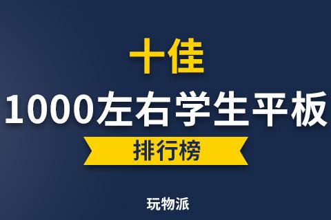 2021学生党平板推荐1000左右