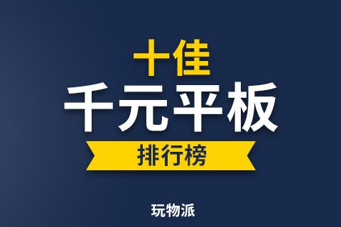 千元平板排行榜2021前十名