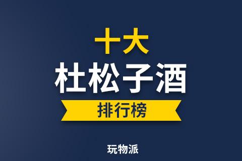 2021十大杜松子酒排行榜