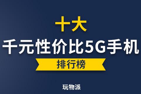 千元5g手机性价比排行榜2021