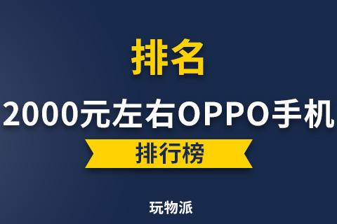 oppo2000元左右手机排行榜2021