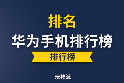 华为手机排行榜2021前十名