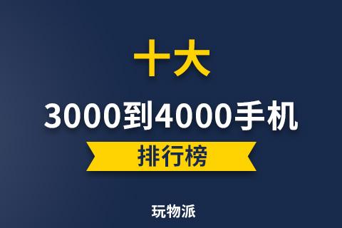 3000到3500最值得入手的手机2021