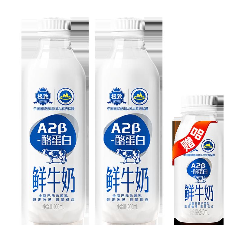 三元极致A2β-酪蛋白鲜牛奶900ml*2